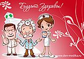 открытки день медика
